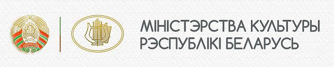 Министерство-Культуры
