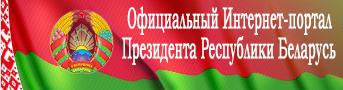 банер портал Президента