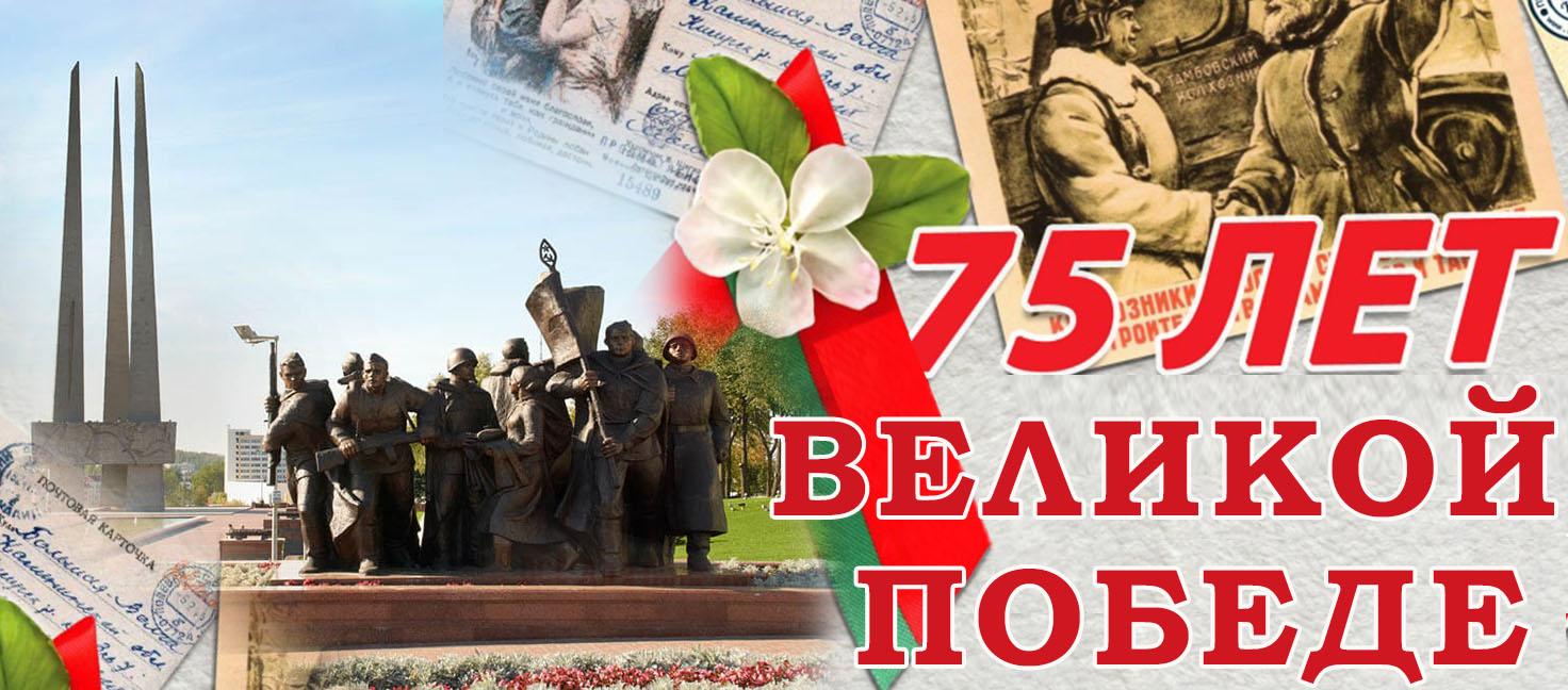 банер 75 лет Победы